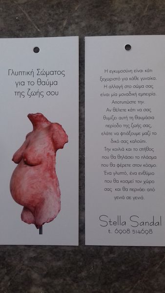 Γλυπτική σώματος για εγκύους